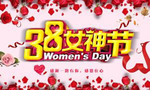 38妇女节感恩促销海报模板PSD素材