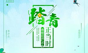 春季踏青旅游宣传海报PSD模板