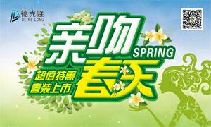 春季超值特惠活动吊旗设计矢量素材