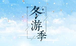 冬季旅游产品活动海报PSD源文件