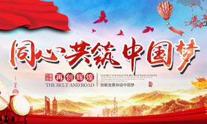 同心共筑中国梦宣传展板PSD素材