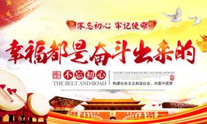 共筑中国梦宣传展板设计PSD源文件