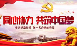 共筑中国梦宣传展板设计PSD分层素材