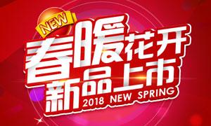 春季商场新品首发促销海报PSD素材