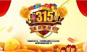 315放心购家装活动海报PSD素材