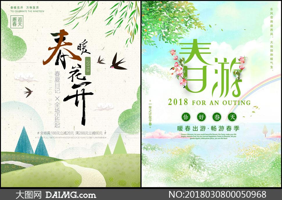春季旅游活动海报设计PSD源文件