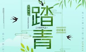 春季踏青放心购海报设计PSD源文件