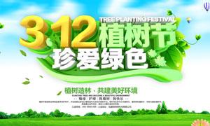 312植树节宣传海报模板PSD源文件