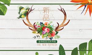 淘宝春季上新促销海报设计PSD素材