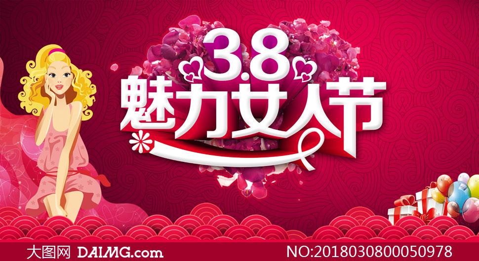 38魅力女人节海报设计psd分层素材