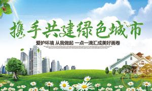 创建文明城市宣传海报PSD分层素材
