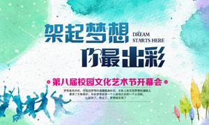 校园文化艺术节宣传海报PSD模板