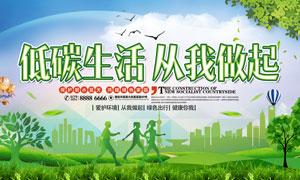 共建绿色家园宣传展板PSD源文件