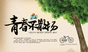 青春不散场聚会海报设计PSD素材