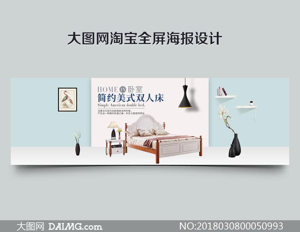 淘宝美式双人床海报设计PSD素材