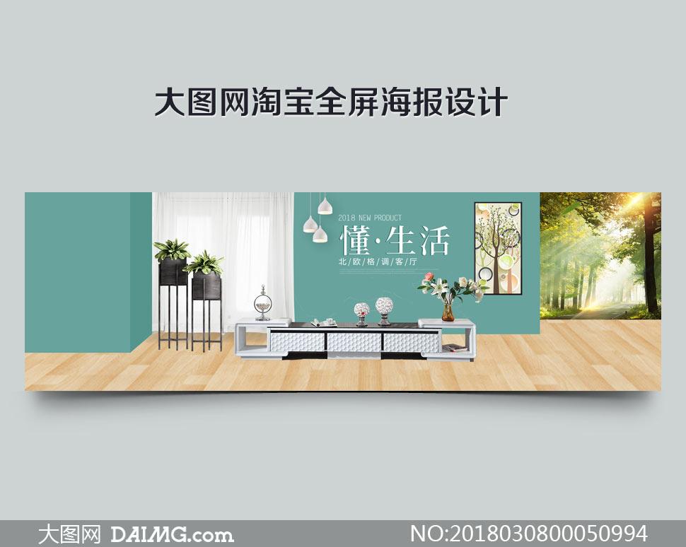 淘宝北欧格调家具海报设计PSD素材