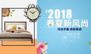 淘宝家具春夏新风尚海报PSD素材