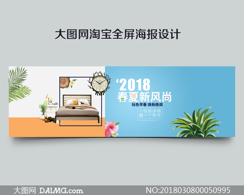 淘宝家具春夏新风尚海报psd素材 - 大图网设计素材下载