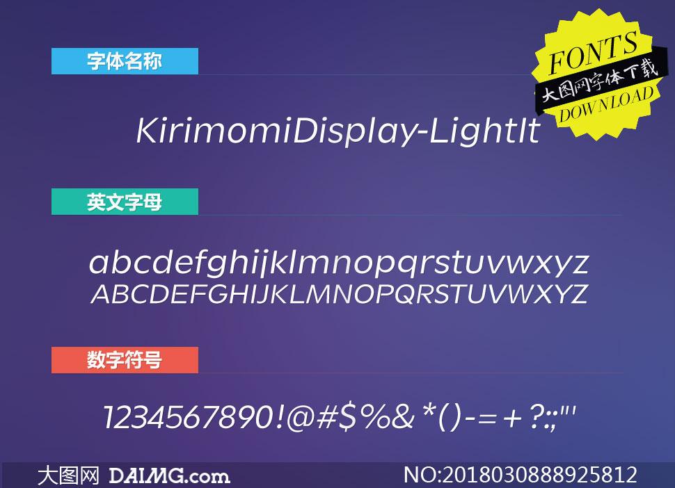 KirimomiDisplay-LightIt(英文字体)