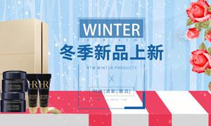 淘宝化妆品冬季新品上市PSD素材