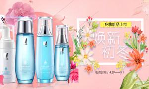 淘宝化妆品冬季新品促销海报PSD素材