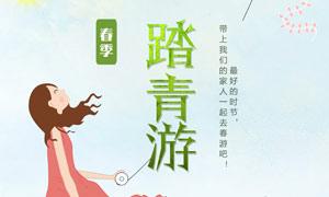 春季踏青游宣传单设计PSD源文件