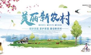 美丽新农村宣传海报设计PSD源文件
