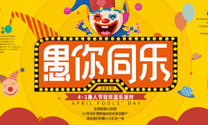 愚人节狂欢派对海报设计PSD素材