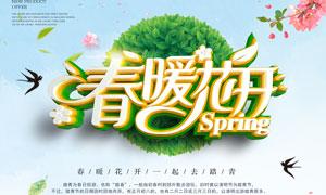 春季踏青好时节海报设计PSD素材