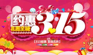 约惠315商场促销海报设计PSD素材