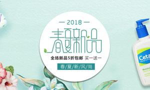 淘宝春夏新风尚海报设计PSD模板