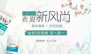 春夏新风尚淘宝化妆品海报PSD素材