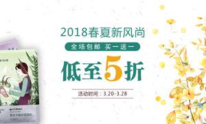 2018春夏新风尚面膜海报PSD源文件