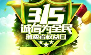 315全民消费者权益日海报PSD素材