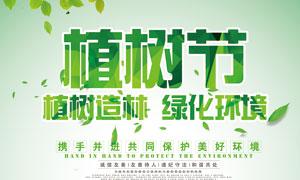 植树造林绿化环境宣传海报PSD素材