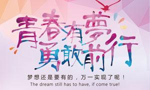 青春有梦勇敢前行海报设计PSD素材