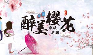 春季樱花节活动海报设计PSD素材
