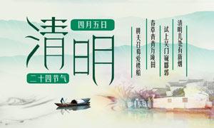 清明节传统节气海报设计PSD素材