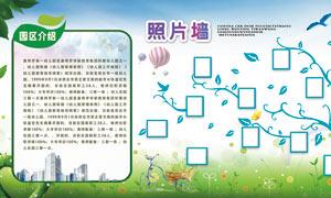 幼儿园照片墙宣传展板设计PSD素材
