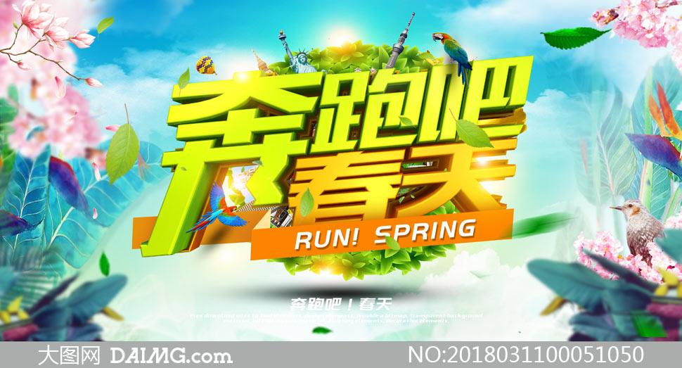 奔跑吧春天宣传海报设计PSD素材
