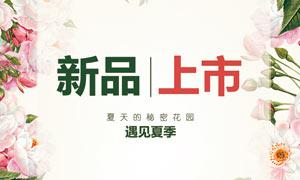 夏季新品上市促销海报PSD模板
