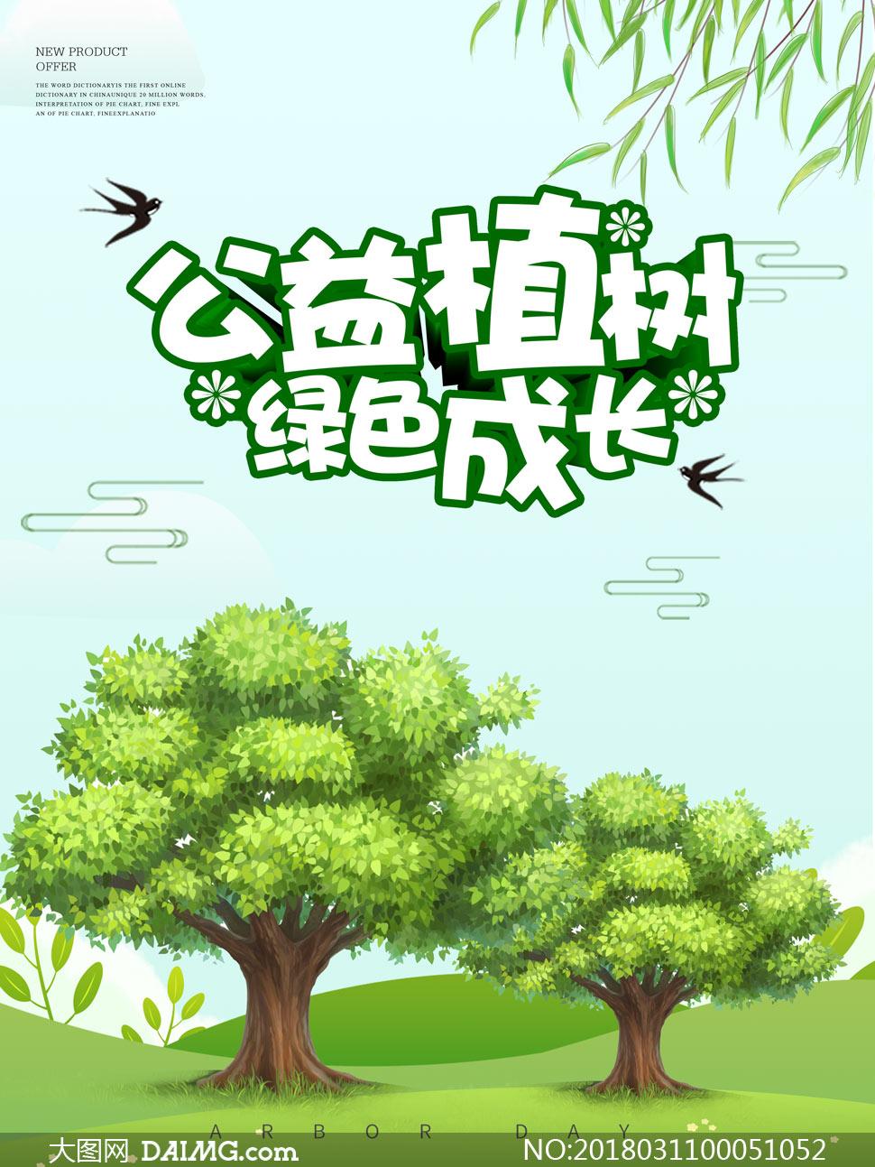 公益植树节宣传海报PSD源文件