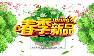 春季新品打折促销海报PSD源文件