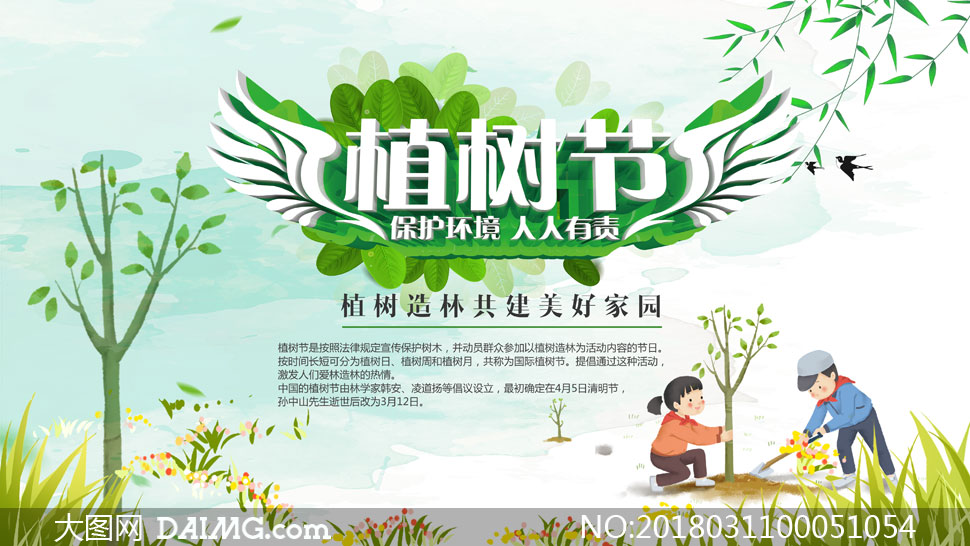 312植树节宣传活动海报设计PSD素材