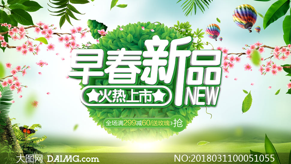 春季新品上市促销海报设计PSD模板