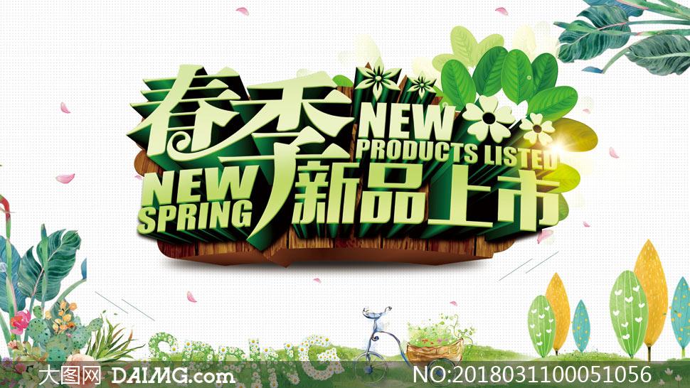 春季新品上市促销海报PSD分层模板