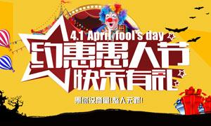 约惠愚人节购物海报设计PSD素材