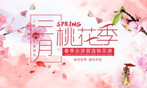 三月桃花季旅游海报设计PSD素材