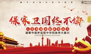 中国梦伟大复兴宣传展板PSD素材