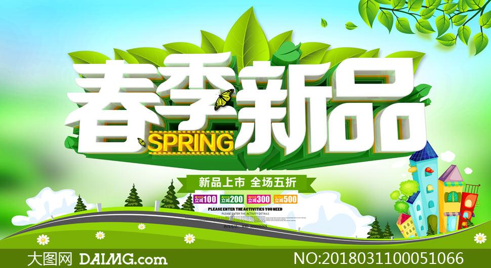 春季新品上市商场促销海报PSD素材